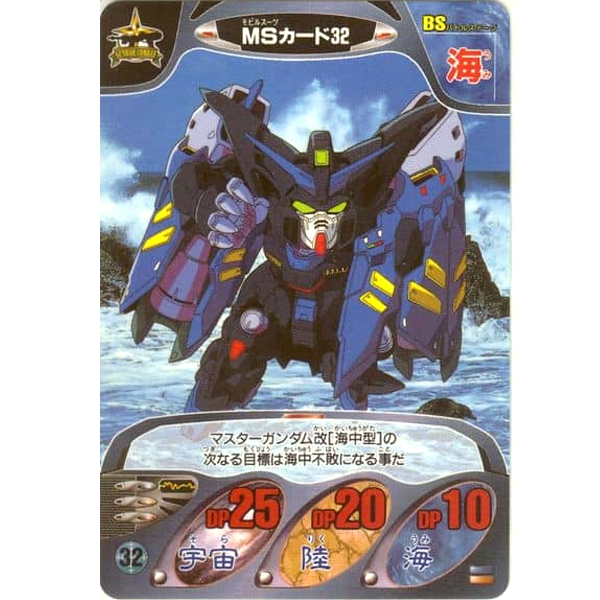 GF13-001NHII マスターガンダム改(海中型)