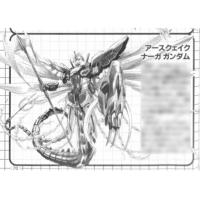 XXXG-01SR アースクェイクナーガガンダム [Earthquake Naga Gundam]