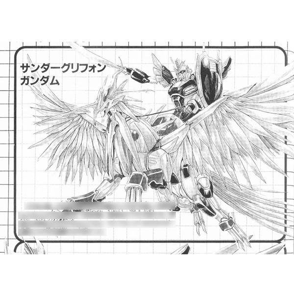 XXXG-01SR サンダーグリフォンガンダム [Thunder Griffon Gundam]