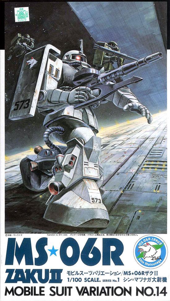 旧キット モビルスーツバリエーション(MSV) 1/100 MS-06R ザクII シン・マツナガ大尉機 [Mobile Suit Variations Zaku II High Mobility Test Type]
