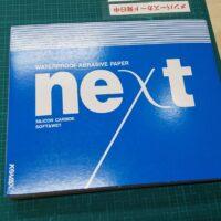 マニア模型オリジナル コバックス NEXT耐水ペーパー P400 短冊(230×90mm) 1枚