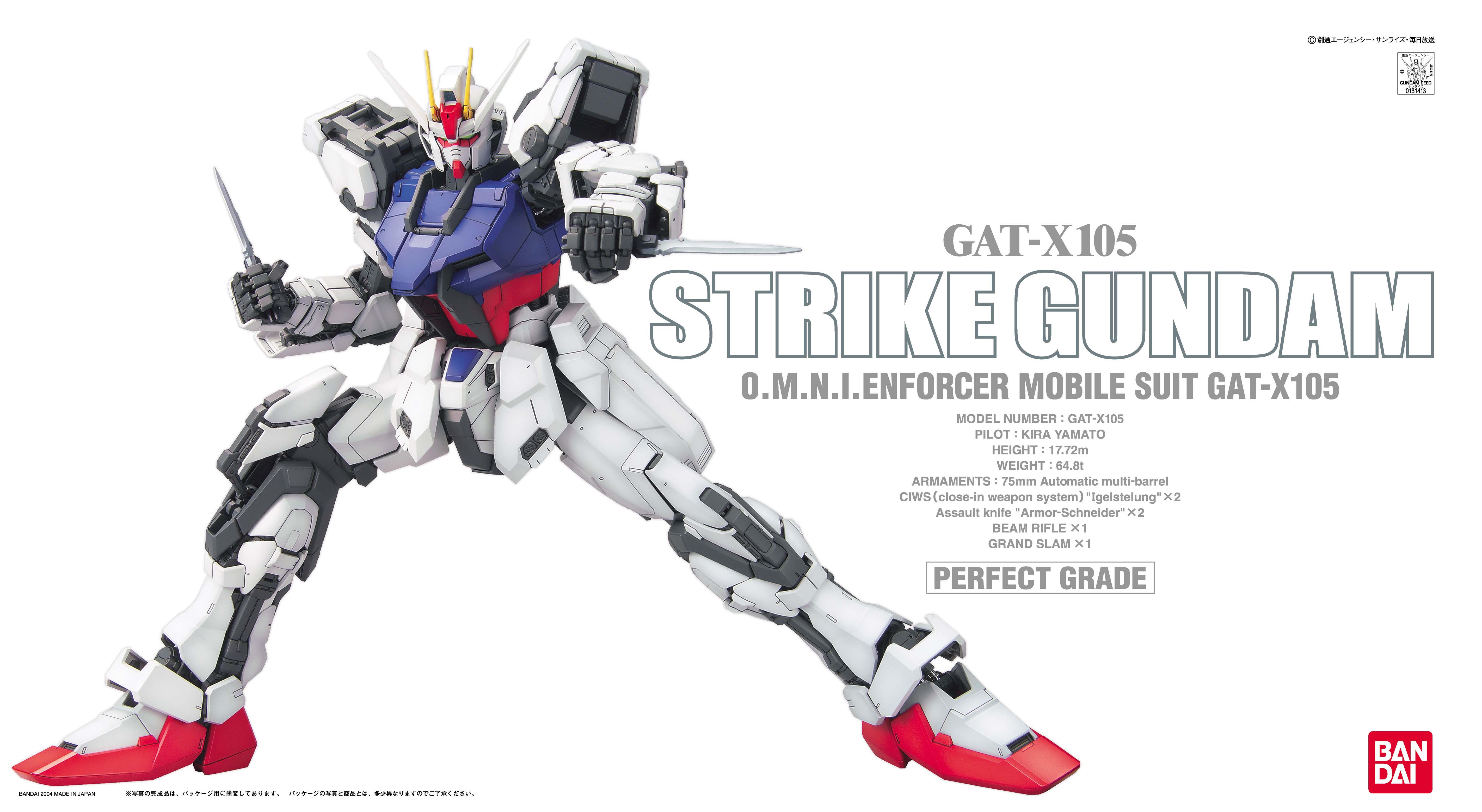 PG 1/60 GAT-X105 ストライクガンダム パッケージアート