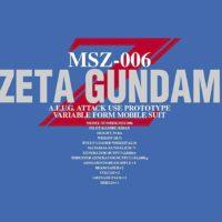PG 1/60 MSZ-006 ゼータガンダム [Zeta Gundam] パッケージ