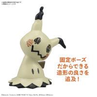 ポケモンプラモコレクション クイック!! 08 ミミッキュ 5062008 4573102620088