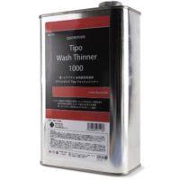 クアトロポルテ ティーポ ウォッシュシンナー 1000(Quattroporte Tipo Wash Thinner) 公式画像1