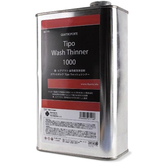 クアトロポルテ ティーポ ウォッシュシンナー 1000(Quattroporte Tipo Wash Thinner)