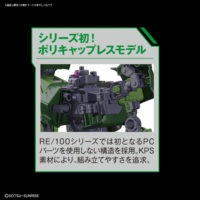 RE/100 1/100 MS-06FZ ザクII改 公式画像4