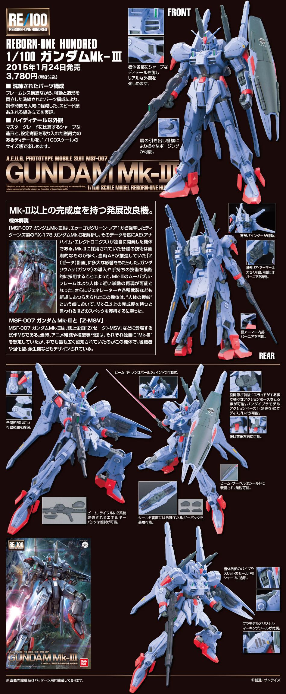 RE/100 1/100 MSF-007 ガンダムMk-III [Gundam Mk-III] 公式商品説明(画像)