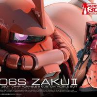RG 1/144 MS-06S シャア専用ザク [Zaku II (Char Aznable Custom)] パッケージ