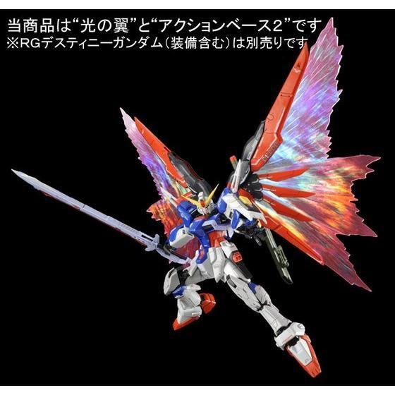 "RG 1/144 デスティニーガンダム用 拡張エフェクトユニット""光の翼"""