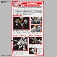 RG 1/144 XM-X1 クロスボーン・ガンダムX1 [Crossbone Gundam X-1] JAN:4573102576170 公式画像4