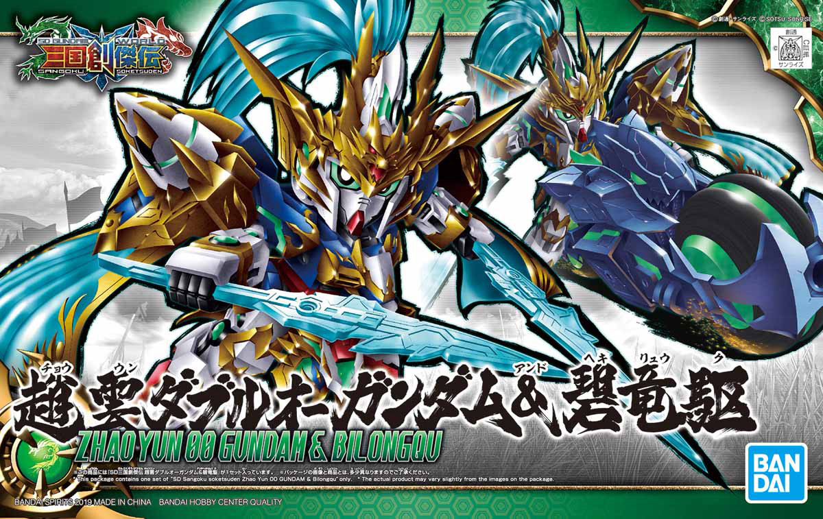 SDガンダム 三国創傑伝 趙雲ダブルオーガンダム&碧竜駆 [Zhaoyun 00 Gundam]