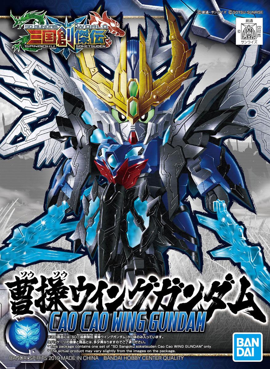 SDガンダム 三国創傑伝  曹操ウイングガンダム [Cao Cao Wing Gundam] 4573102567680