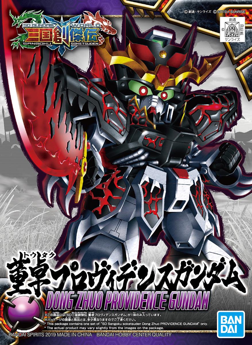 SDガンダム 三国創傑伝 董卓プロヴィデンスガンダム [Dong Zhuo Providence Gundam]