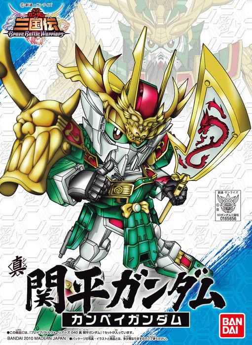 SDガンダム 三国伝 Brave Battle Warriors(ブレイブバトルウォーリアーズ) 040 真 関平ガンダム(シン カンペイガンダム)