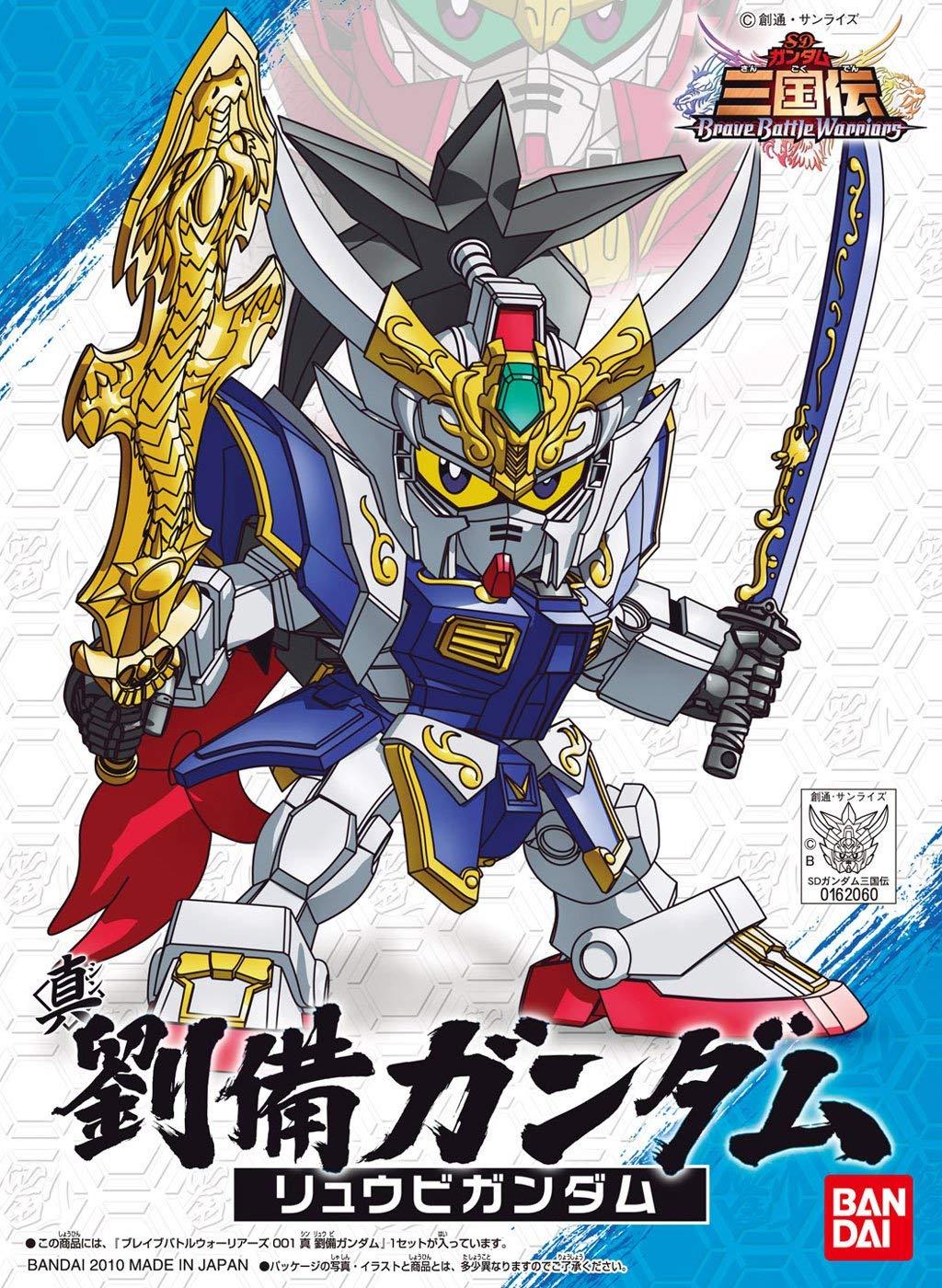 SDガンダム 三国伝 Brave Battle Warriors(ブレイブバトルウォーリアーズ) 001 真 劉備ガンダム(リュウビガンダム)