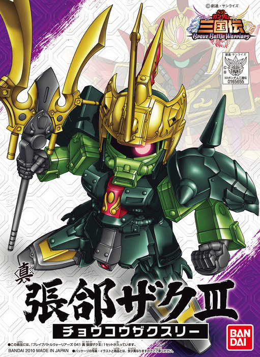 SDガンダム 三国伝 Brave Battle Warriors(ブレイブバトルウォーリアーズ) 041 真 張郃ザクIII(シン チョウコウザクIII)