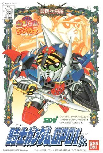 SDガンダム ちーびー戦士 004 騎士ガンダムGP01Jr. パッケージアート