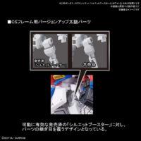 SDガンダム クロスシルエット シルエットブースター2 [ホワイト] 5060436 試作画像5