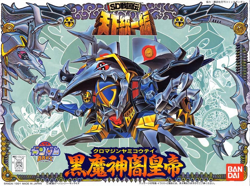 SDガンダム BB戦士 93 黒魔神闇皇帝(クロマジンヤミコウテイ)