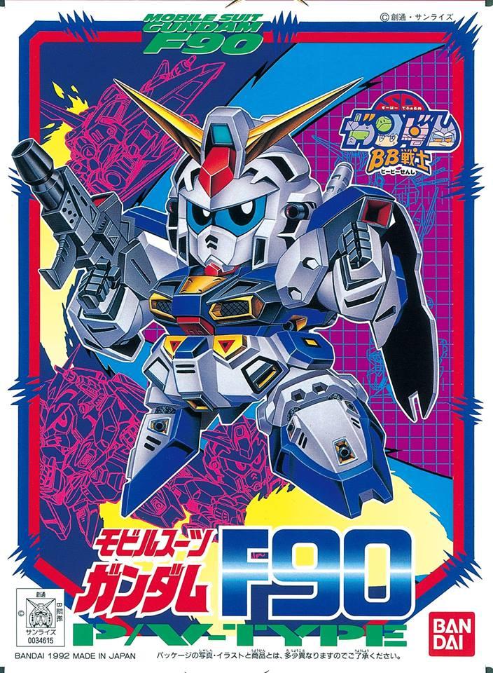 SDガンダム BB戦士 96 ガンダムF90 P/V TYPE パッケージアート
