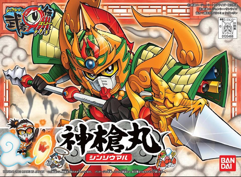 SDガンダム BB戦士 神槍丸(ジンソウマル)