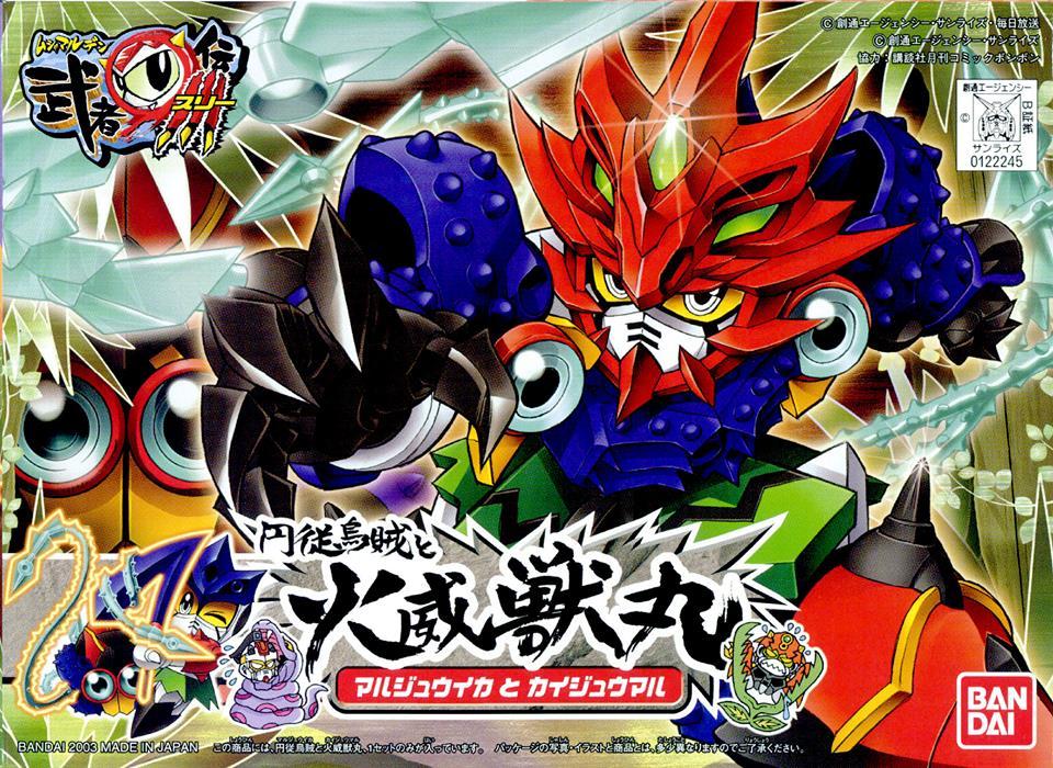 SDガンダム BB戦士 円従烏賊と火威獣丸(マルジュウイカ と カイジュウマル)