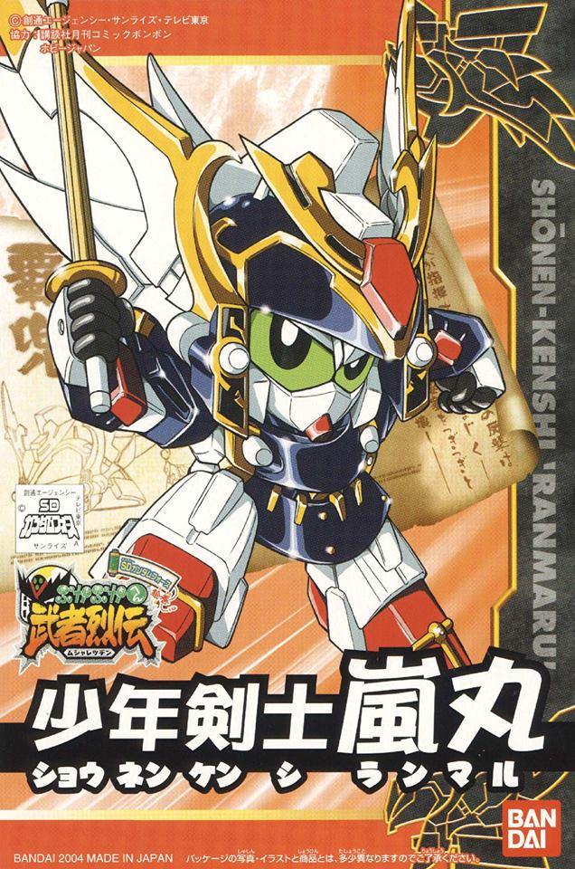 SDガンダム BB戦士 少年剣士嵐丸(ショウネンケンシランマル)