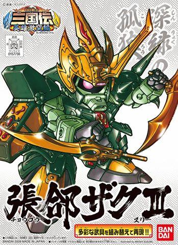 SDガンダム BB戦士 張郃ザクIII(チョウコウザクスリー)