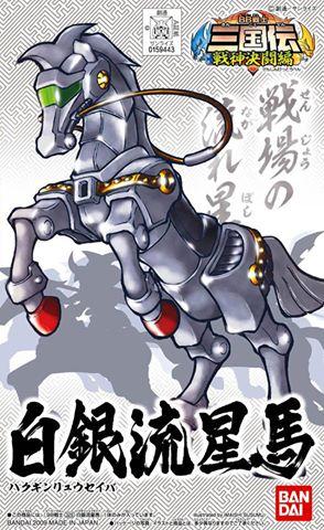 SDガンダム BB戦士 白銀流星馬(ハクギンリュウセイバ)