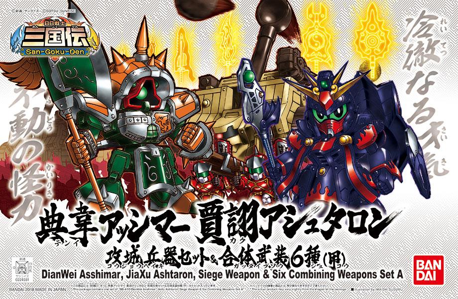 SDガンダム BB戦士 410 典韋アッシマー 賈詡アシュタロン 攻城兵器セット&合体武装6種(甲)(テンイアッシマー カクアシュタロン)[DianWei Asshimar, JiaXu Ashtaron, Siege Weapos & Six Combining Weapons Set A]