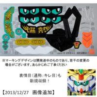 SDガンダム BB戦士 LEGENDBB 武者號斗丸(最終決戦Ver.) 公式画像7