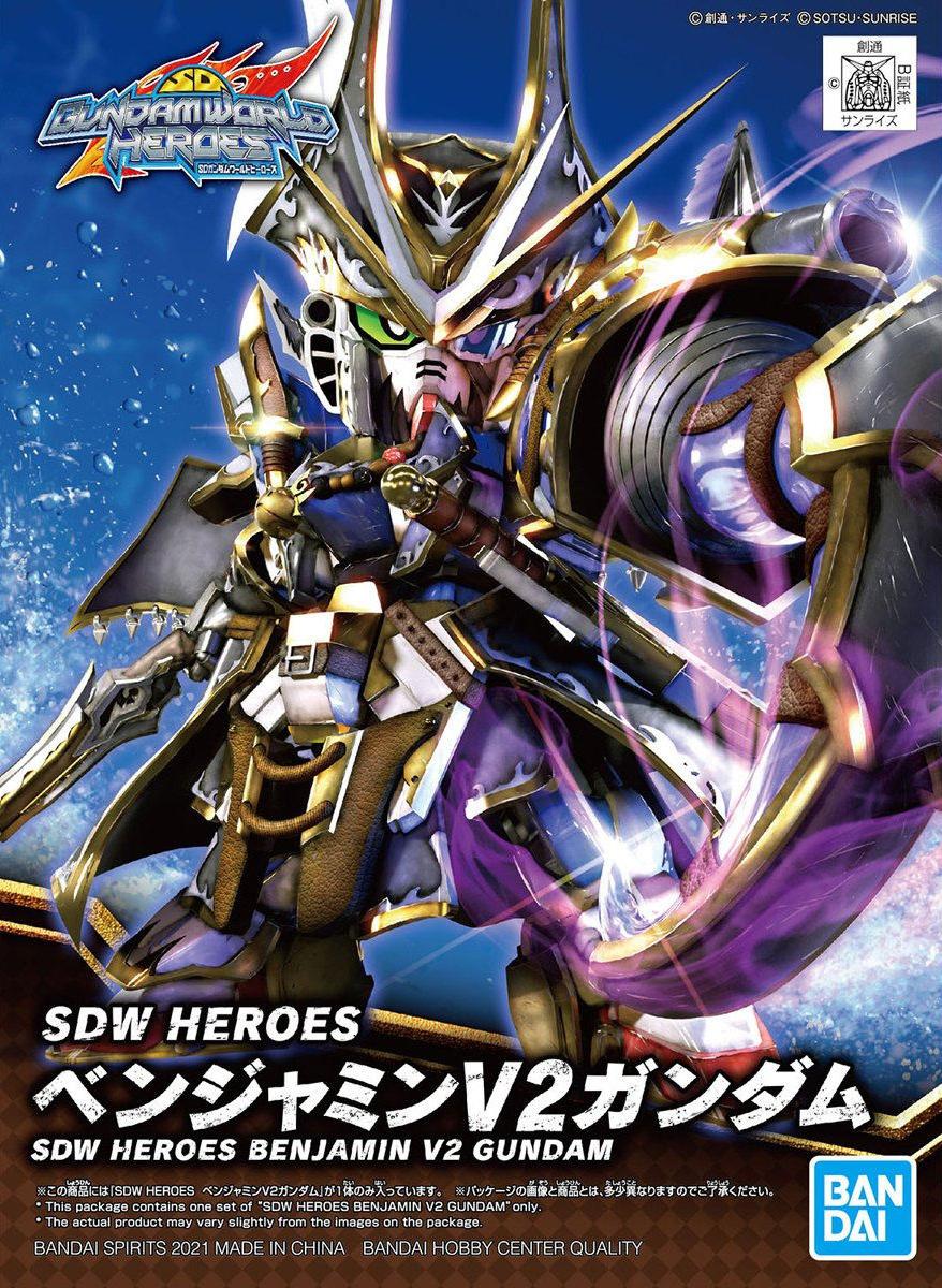 SDガンダムワールドヒーローズ(SDW HEROES) ベンジャミンV2ガンダム 5061655 4573102616555