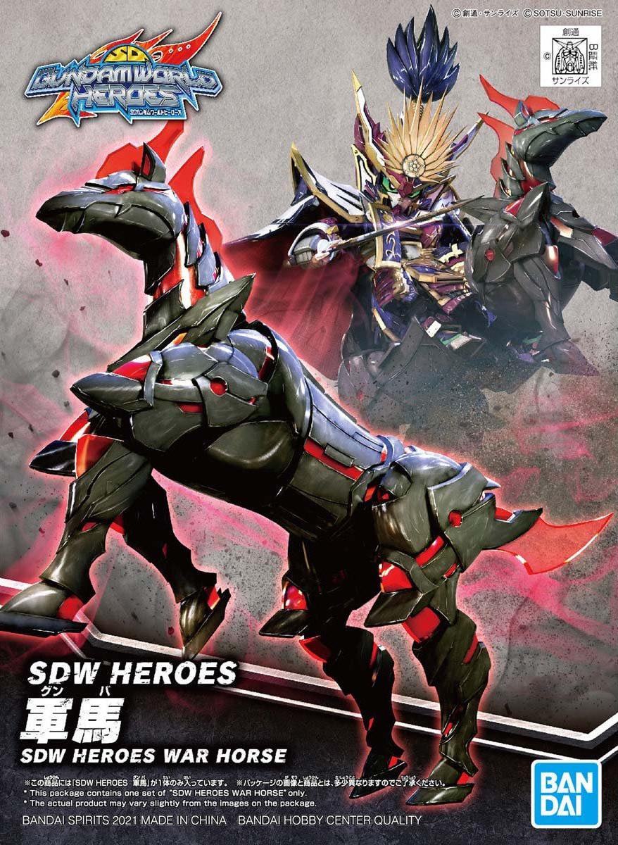 SDガンダムワールドヒーローズ(SDW HEROES) 軍馬 5061664 4573102616647 パッケージアート