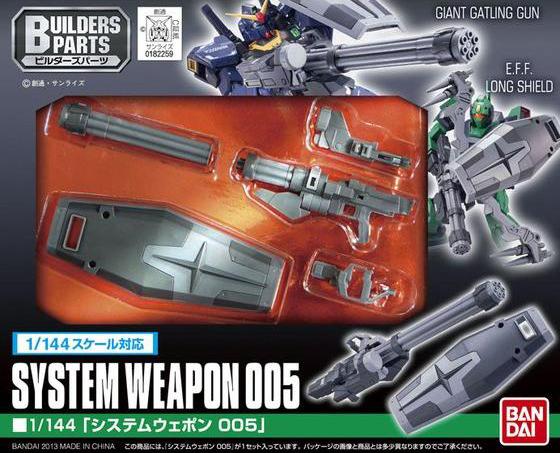 ビルダーズパーツ 1/144 システムウェポン 005 [System Weapon 005]